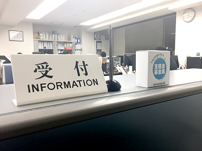 平成30年北海道胆振地方震災義援金活動まとめ