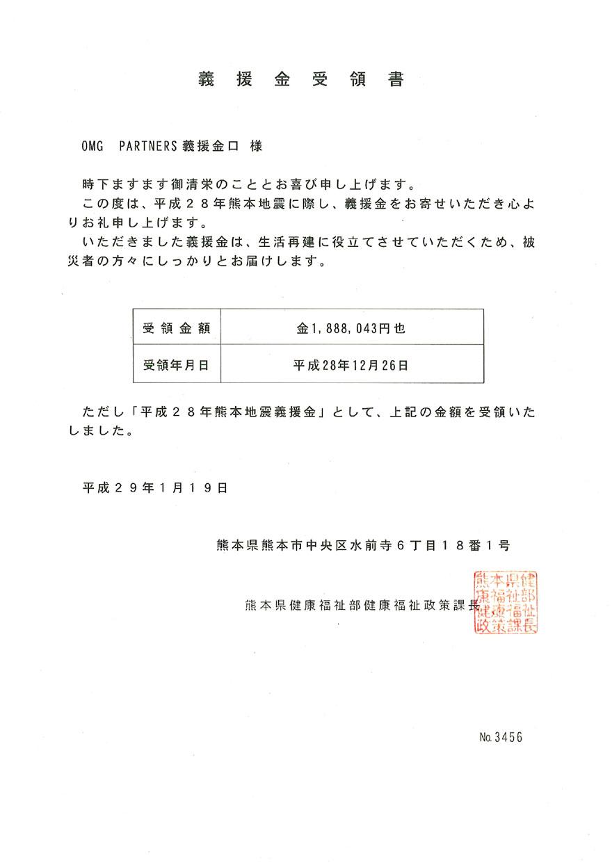 平成28年熊本地震義援金活動まとめ