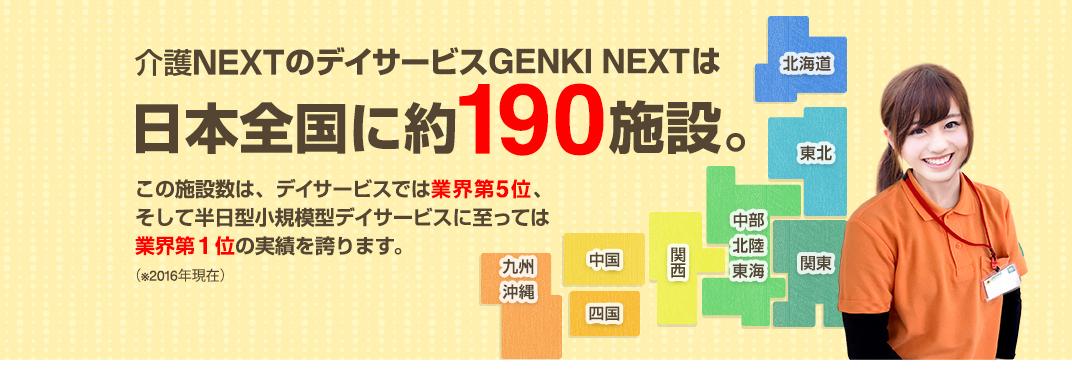 介護NEXTのデイサービスGENKINEXTは日本全国に約190施設