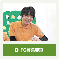 FC募集要項