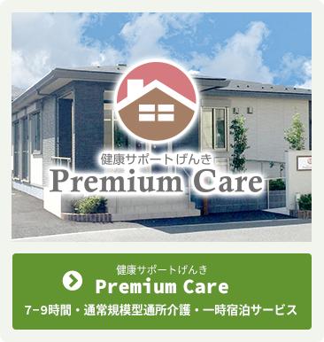 健康サポートげんき Premium Care