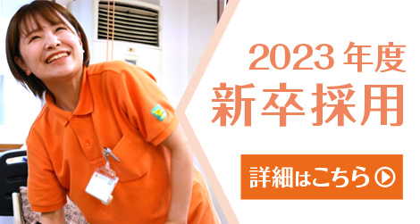 2020年度新卒採用 詳しくはこちら