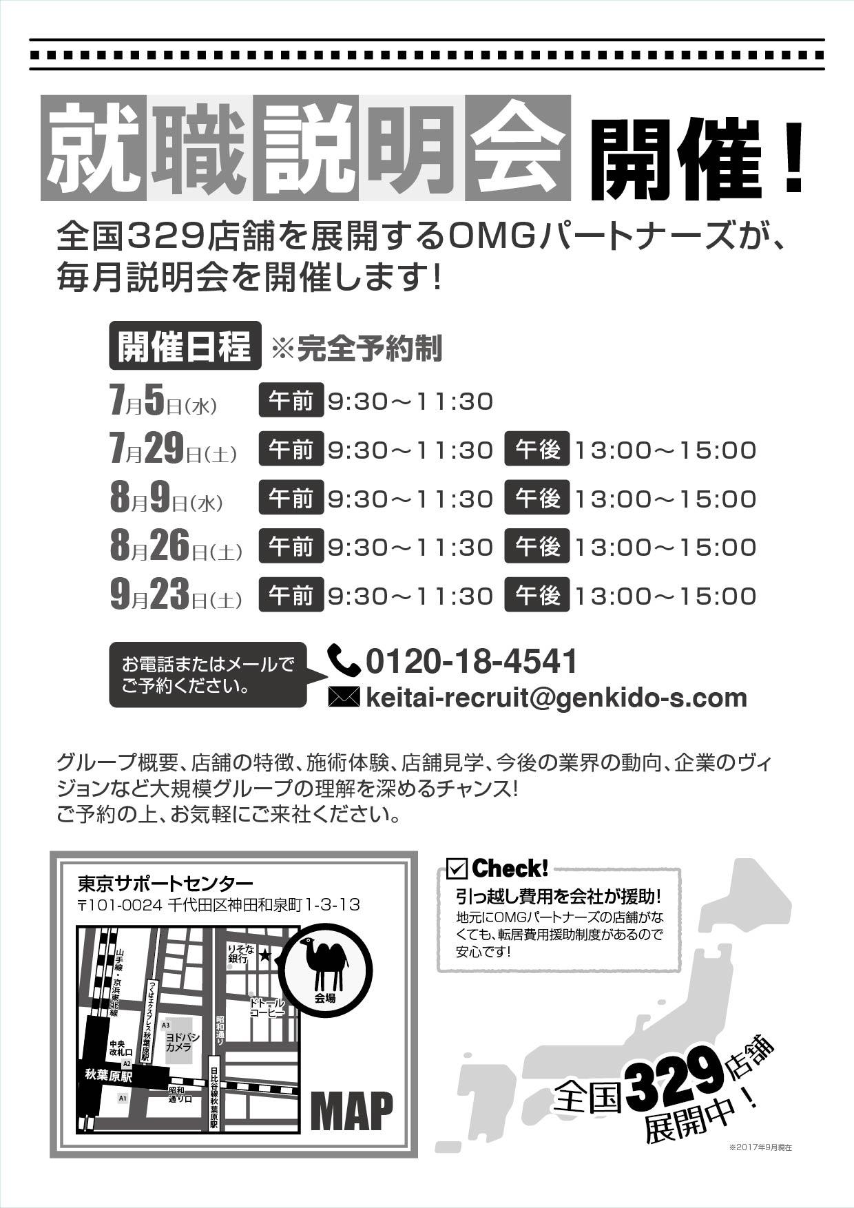【東京7月・8月・9月】OMGパートナーズ就職説明会開催