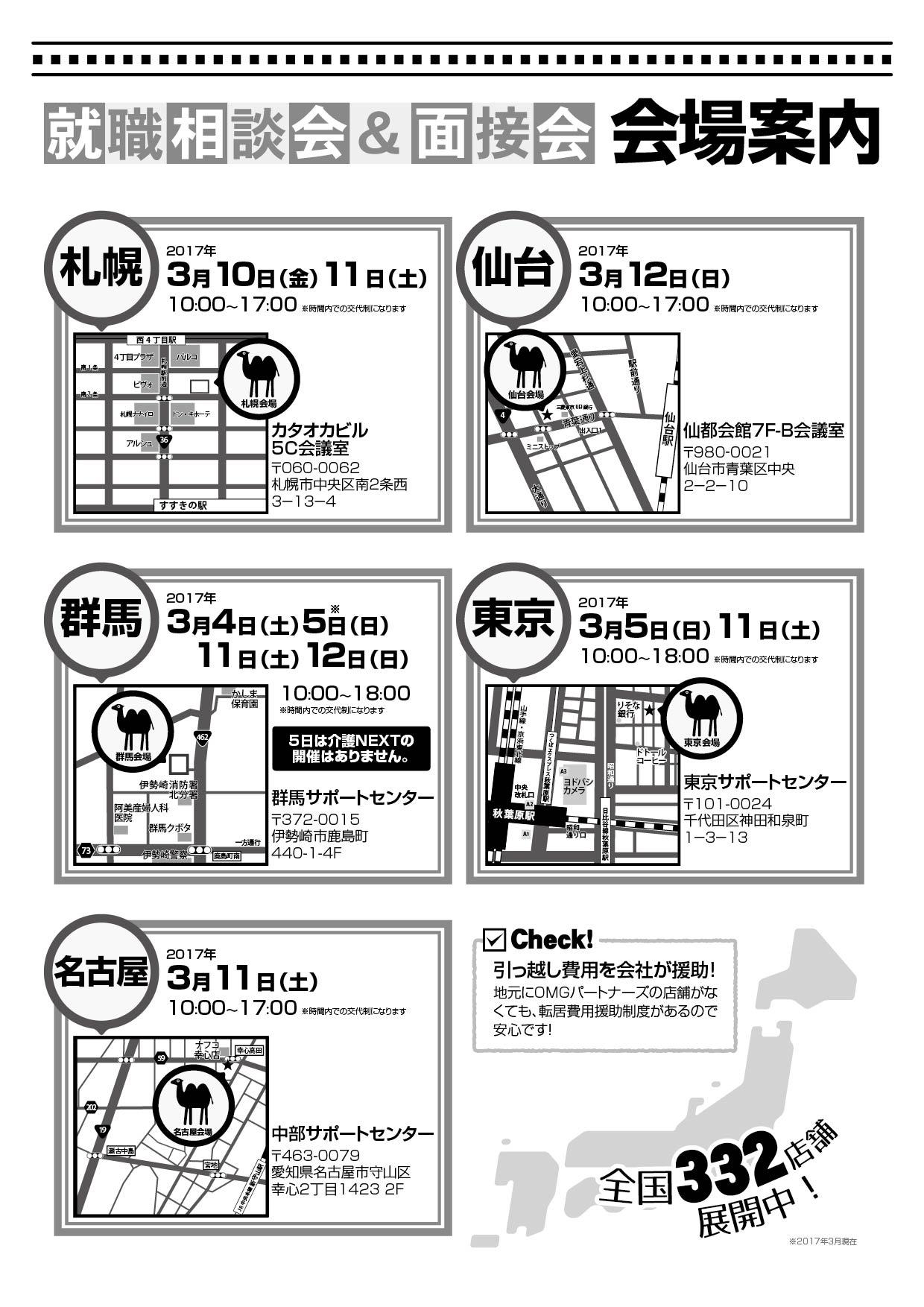 【札幌・仙台・群馬・東京・名古屋】OMG PARTNERS 就職相談会&面接会開催!