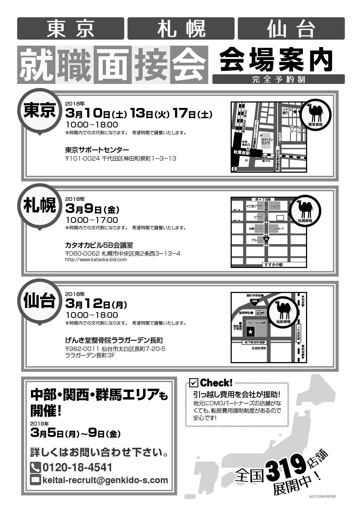 180305recruitA4_東_u